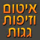 """א.א. ענבל איטום וזיפות בע""""מ - תמונת לוגו"""