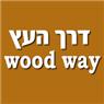 דרך העץ wood way ביבנה