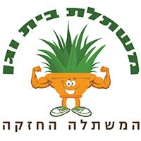 בית וגן בבאר יעקב