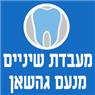 מעבדת שיניים מנעם גהשאן - תמונת לוגו