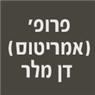 פרופ' (אמריטוס) דן מלר בתל אביב