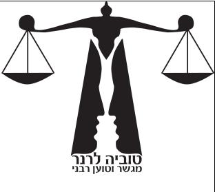 טוביה לרנר-טוען רבני ומגשר - תמונת לוגו