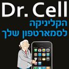 """ד""""ר סל - Dr.cell"""