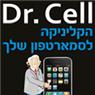 """ד""""ר סל - Dr.cell - תמונת לוגו"""