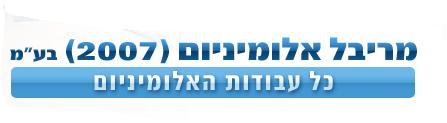שמשון ימיני אלומיניום