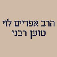 מאוד טוענים רבניים, דיני משפחה, טוען רבני - דפי זהב ZO-73