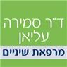 """ד""""ר סמירה עליאן - מרפאת שיניים בירושלים"""
