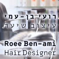 רועי בן עמי עיצוב שיער