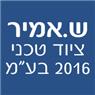 """ש.אמיר ציוד טכני 2016 בע""""מ - תמונת לוגו"""