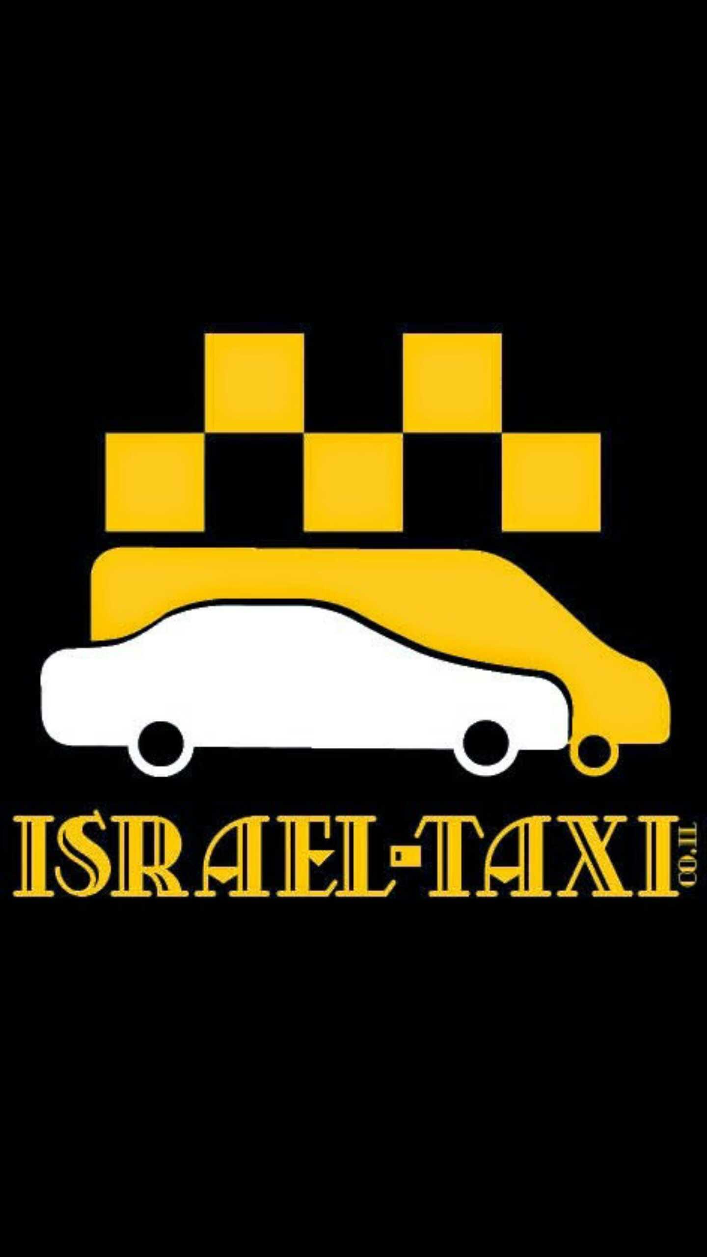 ישראל טקסי