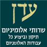 עדן שירותי אלומיניום - תמונת לוגו