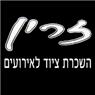 זרין - השכרת ציוד לאירועים - תמונת לוגו