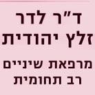 """ד""""ר לדר זלץ יהודית באור עקיבא"""