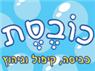 כובסת - תמונת לוגו