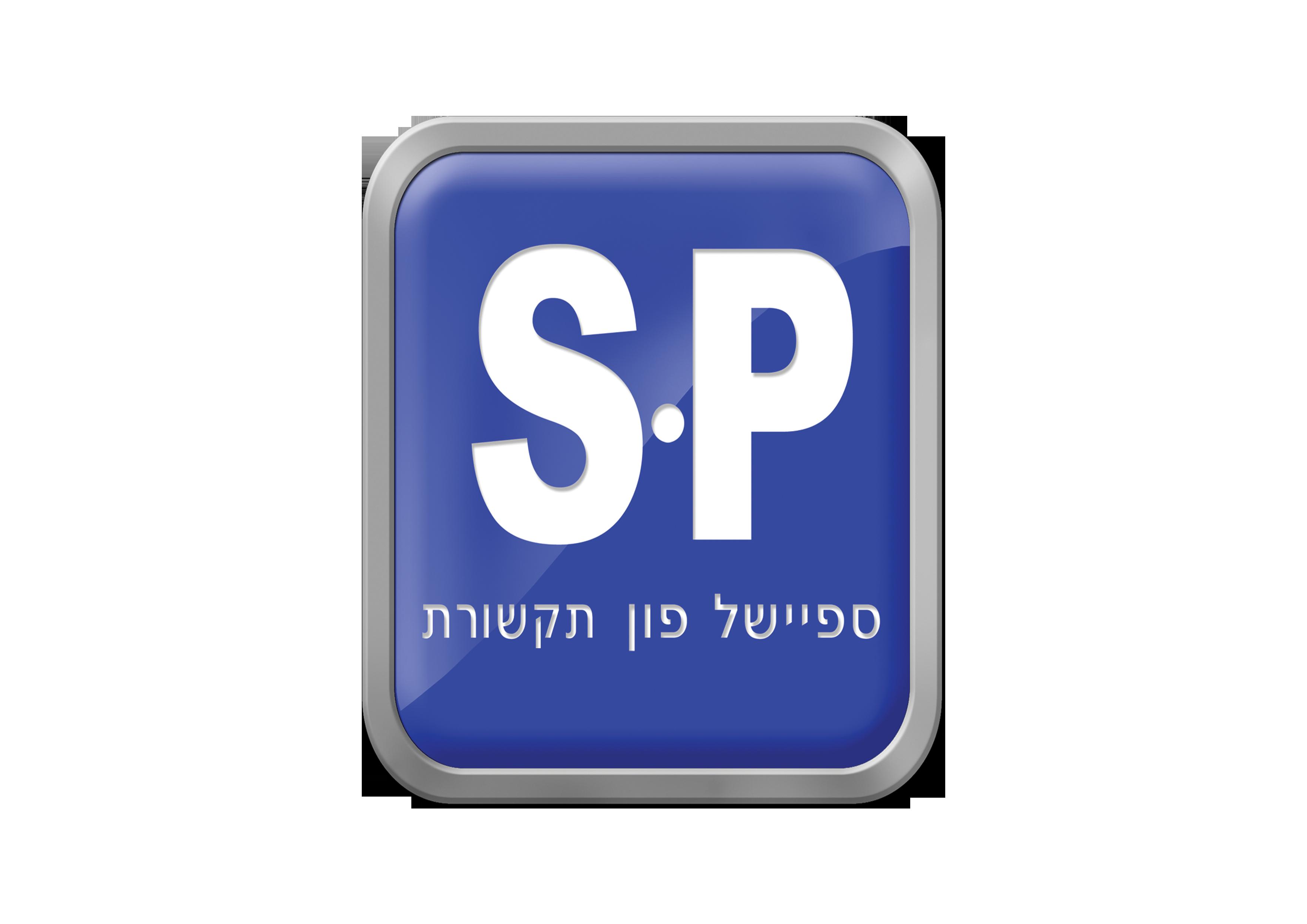 ספיישל-פון תקשורת - פתוח בשבת