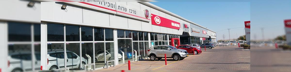 פרו גרופ מרכז שירות ומכירה קיה, מיצובישי, פיאט, אלפא, אופל - תמונה ראשית