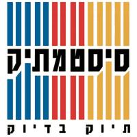 """סיסטמתיק-פ.ב.א ויזנר סוכנויות בע""""מ - תמונת לוגו"""