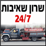 שרון ועמי שאיבות 24/7 בתל אביב