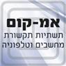 אמ-קום תשתיות תקשורת מחשבים וטלפוניה בתל אביב