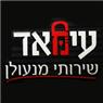 עמאד שירותי מנעולן - תמונת לוגו