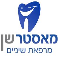 """מאסטר שן בע""""מ - תמונת לוגו"""