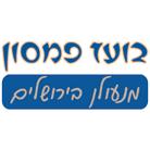 בועז פמסון - מנעולן בירושלים