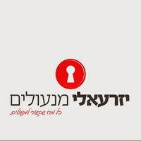 יזרעאלי מנעולים - תמונת לוגו