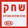 """סוכנות מכירות קיה פ""""ת - תמונת לוגו"""