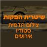 שיטרית הפקות בנצרת עילית (נוף הגליל)