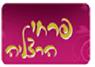 פרחי הרצליה - תמונת לוגו