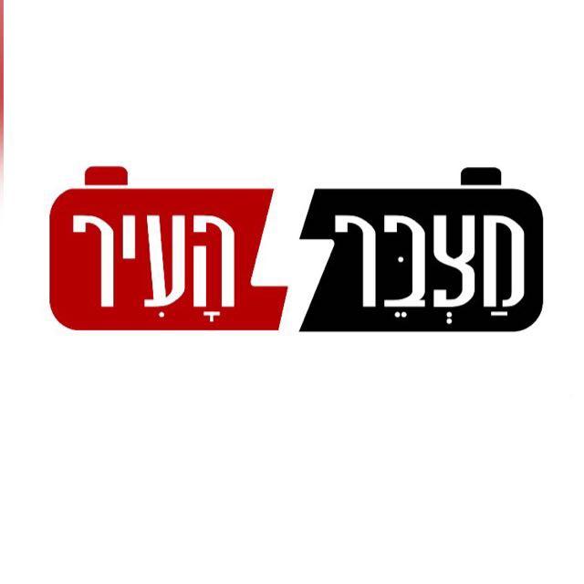 מצבר העיר - תמונת לוגו