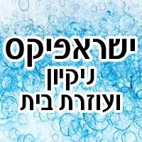 ישראפיקס - ניקיון ועוזרות בית