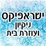 ישראפיקס - ניקיון ועוזרות בית בנתניה