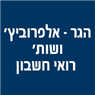 הגר - אלפרוביץ' ושות' רואי חשבון - תמונת לוגו