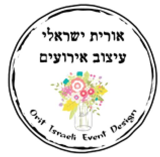 אורית ישראלי
