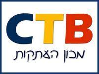 CTB מכון העתקות בזכרון יעקב