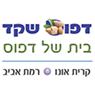 דפוס שקד בתל אביב