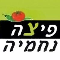פיצה נחמיה