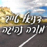 דניאל  טייב - מורה לנהיגה