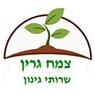 צמח גרין - שירותי גינון בירושלים