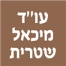 עו''ד מיכאל שטרית - תמונת לוגו
