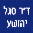 """ד""""ר יהושע סגל מומחה - תמונת לוגו"""