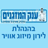 לירון מיזוג אוויר - ענק המזגנים בחיפה