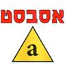 אסבסט - אמיר יחיא - תמונת לוגו