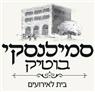 סמילנסקי בוטיק- בית לאירועים בבאר שבע