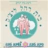 בתי הורים רחל ליצ'ק - תמונת לוגו