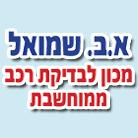 א.ב. שמואל - בדיקת רכב