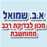 א.ב. שמואל - בדיקת רכב בנתיבות