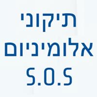 S.O.S תיקוני אלומיניום