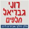 רוני גבריאל חלפים - תמונת לוגו